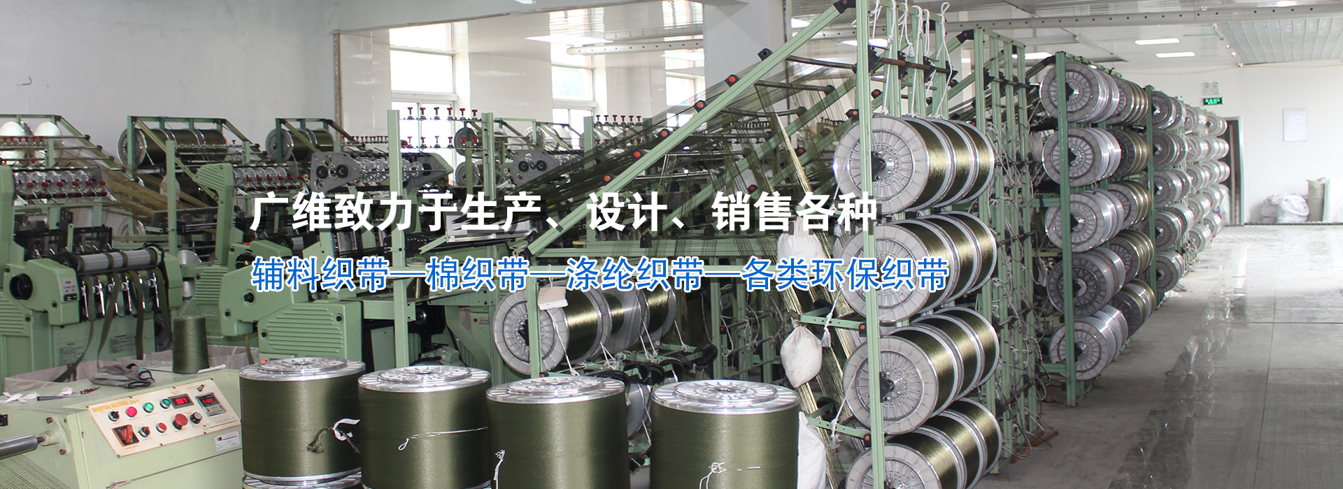 丹东广维纺织品有限公司